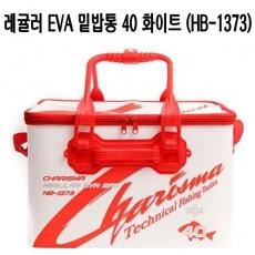 레귤러 EVA 하드 밑밥통. 보조가방 40 화이트