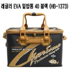레귤러 EVA 하드 밑밥통. 보조가방 40 블랙