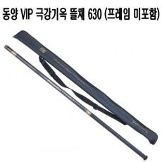 동양 VIP 극강기옥 뜰채 630