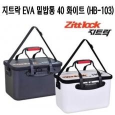지트락 EVA 밑밥통 40 (화이트)
