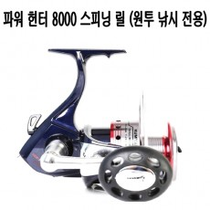 파워 헌터 8000 (원투전용)