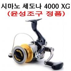시마노 세도나 4000 XG (루어, 유터, 원투용)