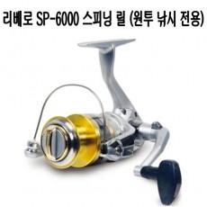 리베로 SP-6000 (원투용)