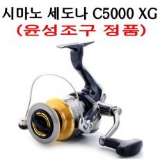시마노 세도나 C5000XG (원투,유터,루어용)