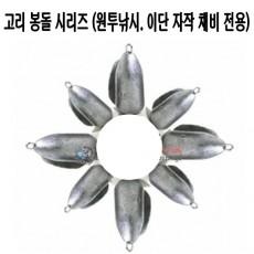 고리형 납추 (치다리 추) 20호, 25호, 30호, 35호, 40호, 50호