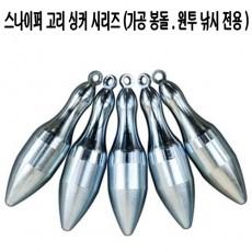 장타용 고리 싱커 봉돌 (20호, 25호 ,27호, 30호, 33호, 40호)