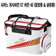 시마노 피시바칸 XT 밑밥통. 보조가방 45