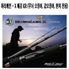허리케인 - X 에깅 S-852 ML