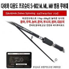 다이와 프로슈터 802 ML
