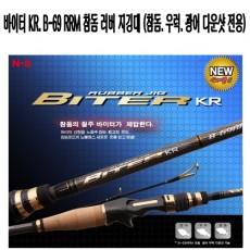 바이터 KR B-69 러버 지깅대 (라이트 지깅용)