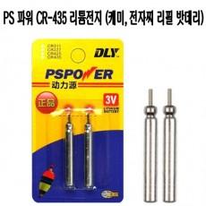 전자 케미용 CR-435 리튬 밧데리 (2 개입)