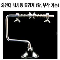 원줄 감개 (낚시릴 용)