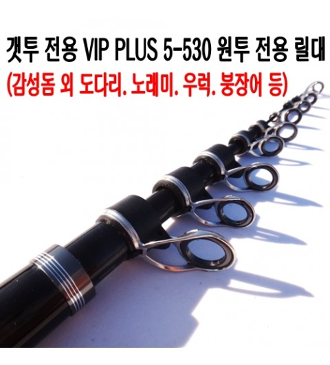 GET-TWO 전용 VIP 플러스 5-530