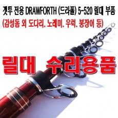 GET-TWO 드라폴 5-520 릴대 부품