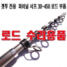 파이널 서프 30-450 릴대 부품