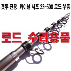 파이널 서프 33-500 릴대 부품