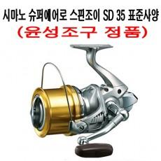 스핀조이 SD 35 표준사양