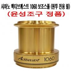 액티브 캐스트 1060 보조스풀 (윤성 정품)