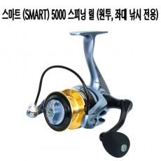 스마트 5000 (원투. 좌대)