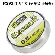 엑소슈트 4.0 호 (50 m)
