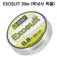 엑소슈트 2.0 호 (50 m)