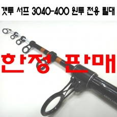 GET-TWO 파워 서프 3040-400