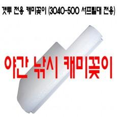 케미꽂이 (스페샬. 3040 서프.파이널 서프. 풀아웃 서프. 꽂기식)