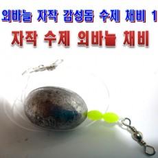 외바늘 수제채비 1 (30호 봉돌)