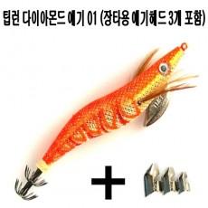 팁런 에기 01 (3.5호) 장타용