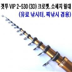 소세지 릴대 VIP 2-530 (3D)