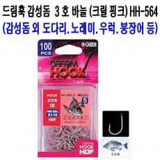 지누 바늘 3 호 (핑크 크릴)