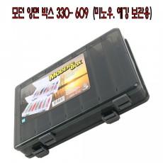 모던 (태클) 박스 330-609