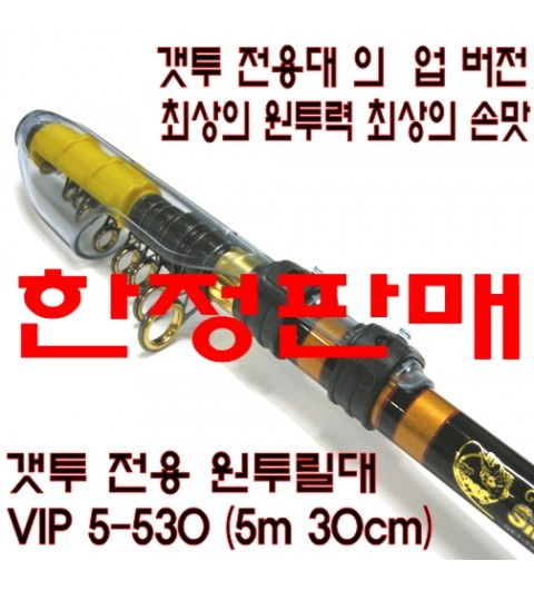 GET-TWO 전용 VIP 5-530