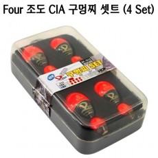 도조 구멍찌 셋트 (CIA)