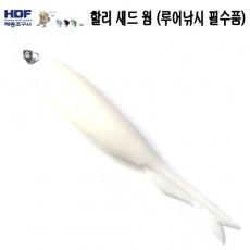 HDF 할리새드웜 (WHITE)