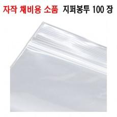 지퍼봉투 12X10 (자작채비용)