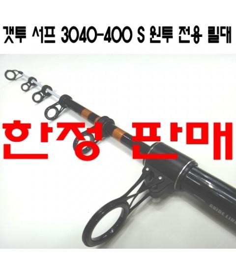 파워 서프 3040-400 S