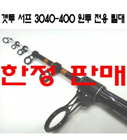 파워 서프 3040-400