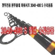 GET-TWO 파워서프 3040-400S 릴대부품