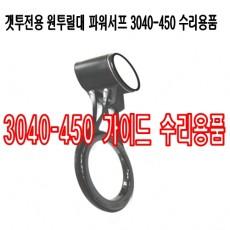 파워서프 3040-450 가이드, 가이드캡, 뒷마개