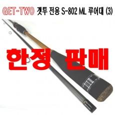 갯투전용 SM-K 802 ML (3)