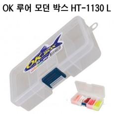 모던 (태클) 박스 HT-1130L