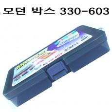 모던 (태클) 박스 330-603