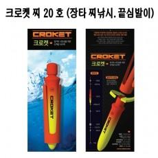 크로켓 찌 20 호 (장타용)