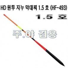 지누 막대찌 1.5호 (HF-493)