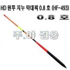 지누 막대찌 0.8호 (HF-493)