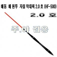 원투 막대찌 2.0호 (HF-500)