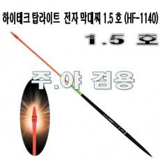 탑 라이트 전자 막대찌 1.5호