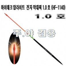탑 라이트 전자 막대찌 1.0호