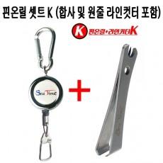 핀온릴 + 라인컷터 K 셋트